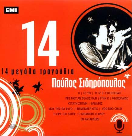 14 megala tragoudia (Sidiropoulos)