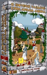 Ο Ξεφτέρης ταξιδεύει στην αρχαία Αθήνα