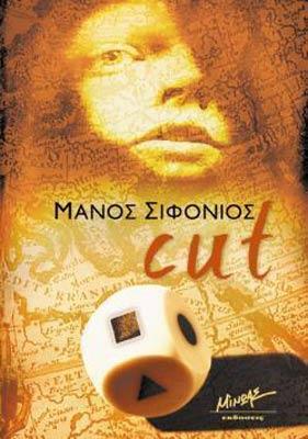 Sifonios, Cut
