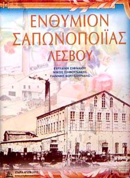 Sifounakis, Enthymion Saponopoias Lesvou