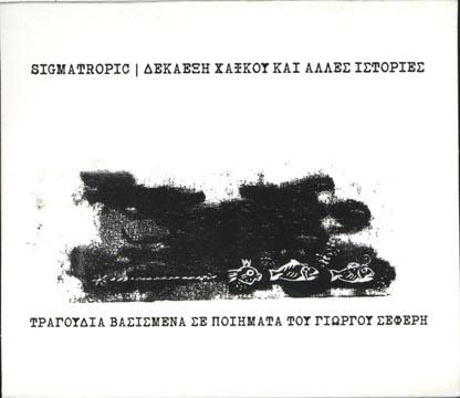 Sigmatropic, Dekaexi Haikou kai alles istories