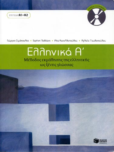 Ellinika A. Method of learning Greek as foreign language