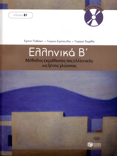 Ellinika B. Method of learning Greek as foreign language