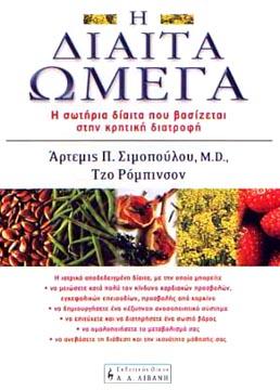 Simopoulou, I diaita Omega