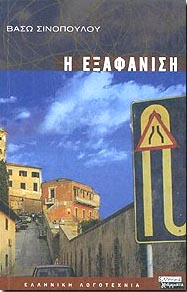 I exafanisi