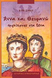 Άννα και Θεοφανώ πριγκίπισσες στα ξένα
