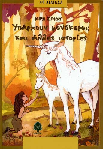 Sinou, Υπάρχουν μονόκεροι; και άλλες ιστορίες