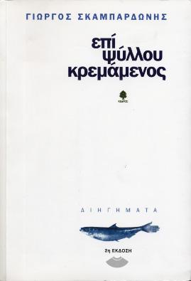 Skampardonis, Epi psyllou kremamenos