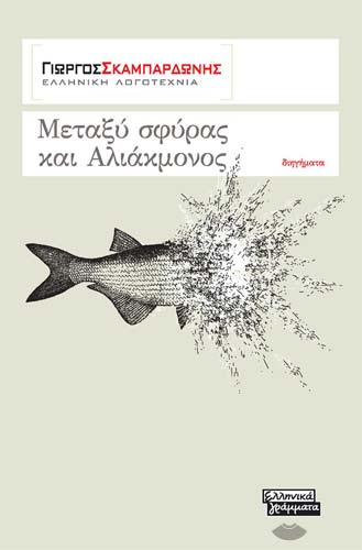 Metaxy sfyras kai Aliakmonos