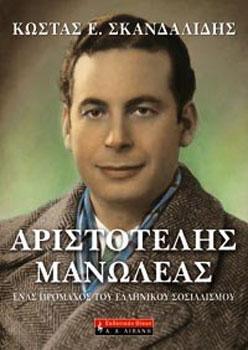 Aristotelis Manoleas: Enas promachos tou ellinikou sosialismou