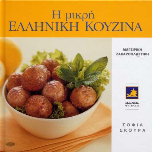 Η μικρή ελληνική κουζίνα