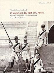 Oi Olympiakoi tou 1896 stin Athina