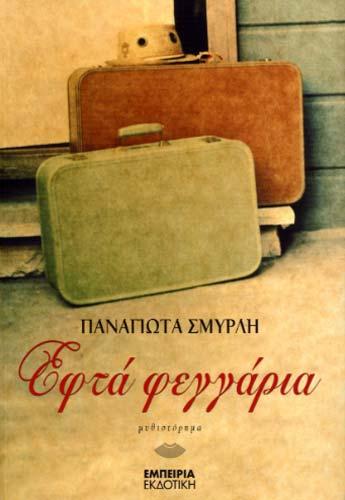 Smyrli-Stratopoulou, Efta feggaria