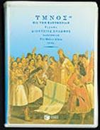 Solomos, Ymnos eis tin eleutherian (K7+Bücher)