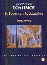 Solomos, I gynaika tis Zakynthos, Dialogos