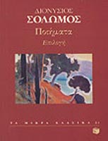 Solomos, Poiimata, epilogi