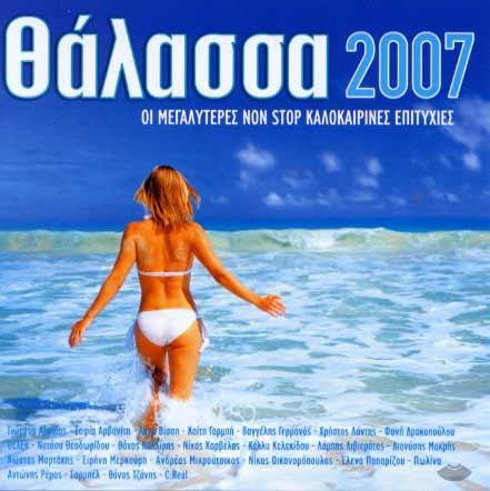 Θάλασσα 2007