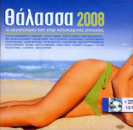 Sony Music, Θαλασσα 2008