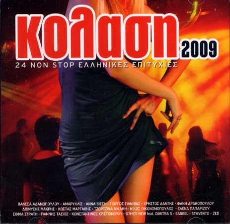 Sony Music, Kolasi 2009