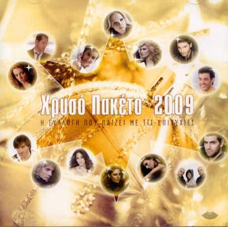 Sony Music, Hryso paketo 2009