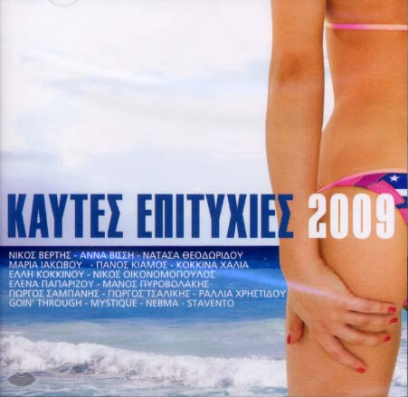 Sony Music, Kaftes epitychies 2009