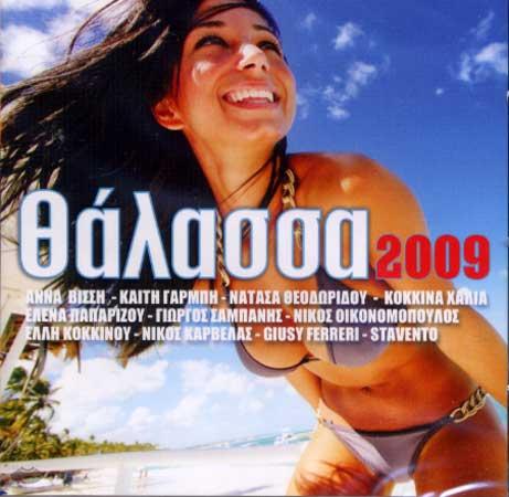 Thalassa 2009 (CD+DVD)