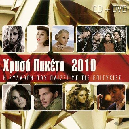Hryso paketo 2010