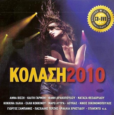 Kolasi 2010