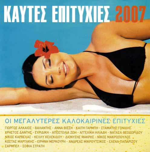 Kaftes epitychies 2007