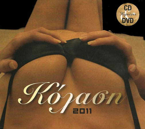 Sony Music, Kolasi 2011 CD/DVD