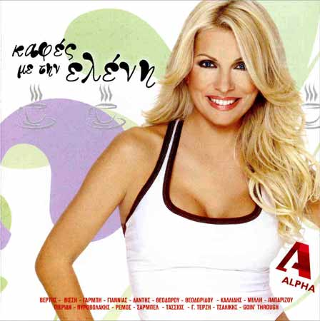 Sony Music, Kafes me tin Eleni