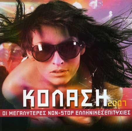 Sony Music, Kolasi 2007