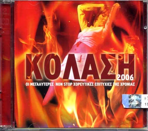 Sony Music, Kolasi 2006