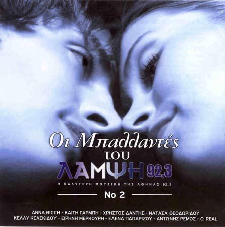 Sony Music, Oi balantes tou Lampsi 92.3 No.2