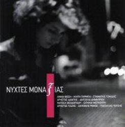 Sony Music, Nyhtes monaxias