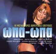Sony Music, Opa-opa