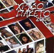 Hryso paketo 2006