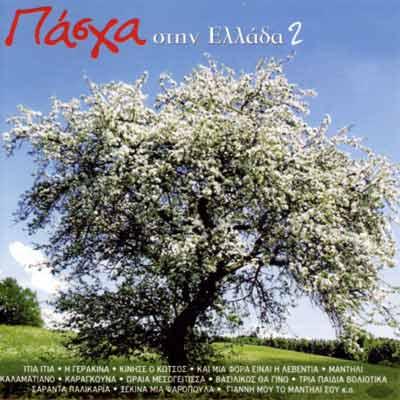 Sony Music, Pascha stin Ellada 2