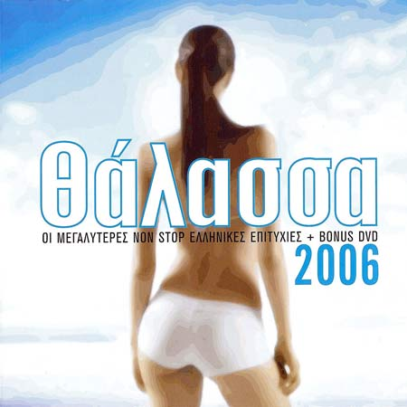 Θάλασσα 2006