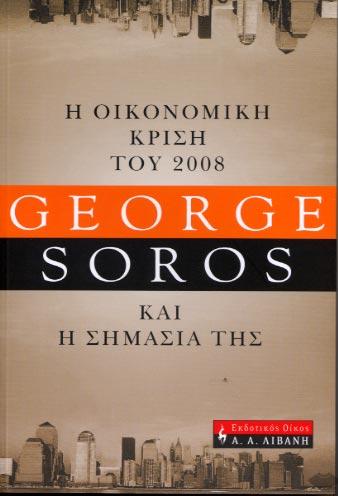 Soros, I oikonomiki krisi tou 2008 kai i simasia tis