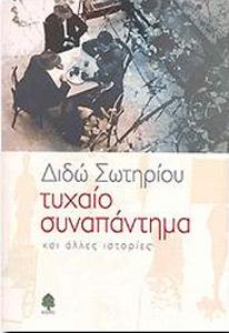 Tychaio synapantima