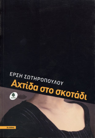 Sotiropoulou, Ahtida sto skotadi