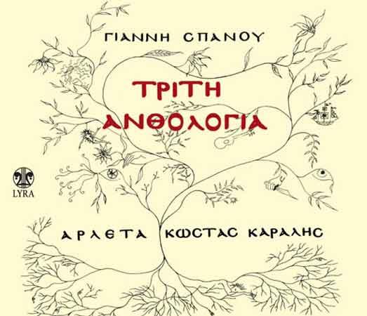 Triti Anthologia