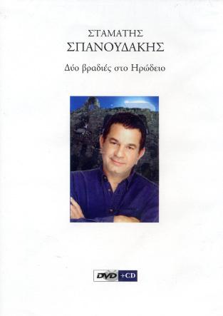 Δυο βραδιές στο Ηρώδειο (dvd)