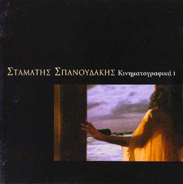 Spanoudakis, Kinimatografika I