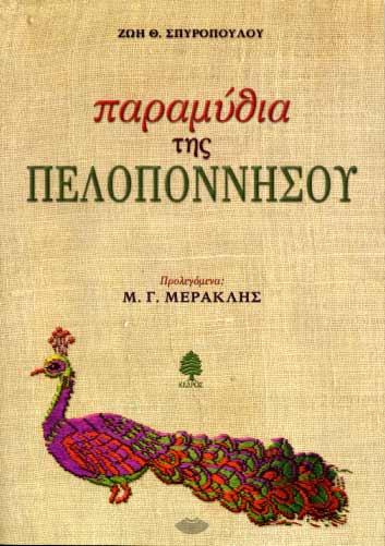 Σπυροπούλου, Παραμύθια της Πελοποννήσου