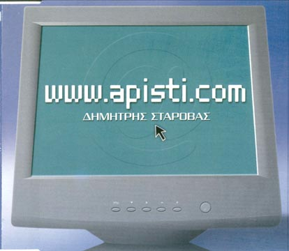 www.apisti.com