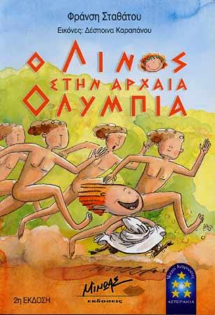 O Linos stin arhaia Olympia