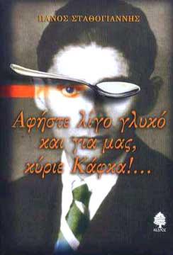 Afiste ligo glyko kai gia mas, kyrie Kafka!...