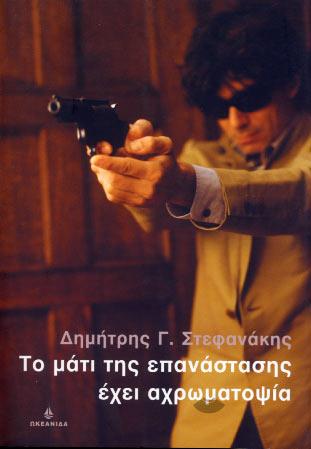 Stefanakis, To mati tis epanastasis ehei ahromatopsia